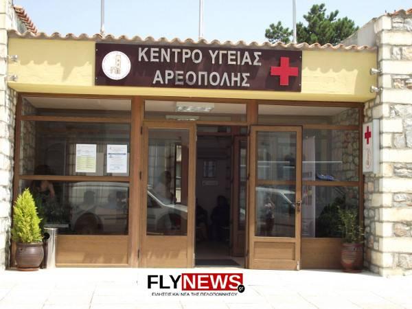 kentroygeiasareopolis2-flynews