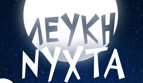 leukinyxtakrinthos-flynews