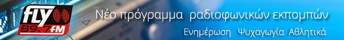 flyradio-fly-fm-89-7-sparti-lakonia-radio