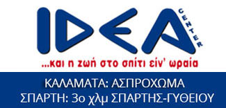 idea-center-spati-kalamata