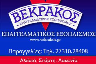 vekrakos2015