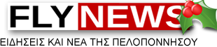 Νέα, ειδήσεις Λακωνία Πελοπόννησος