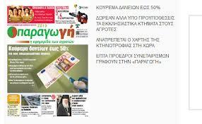 paragwgiefinerida-flynews