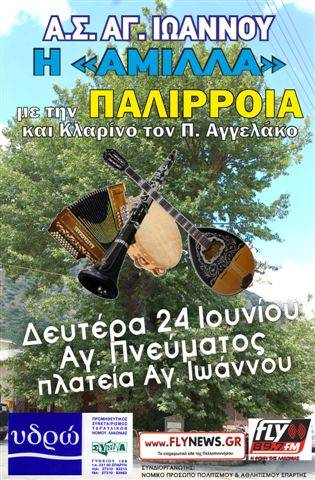 amillaafisa-flynews