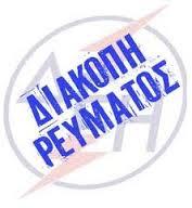 diakopirevmatosss-flynews
