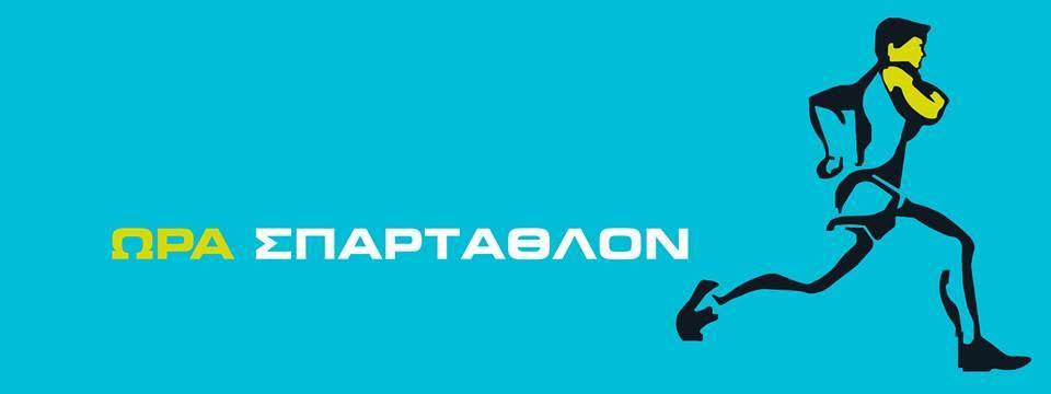 wraspartathlon-flynews