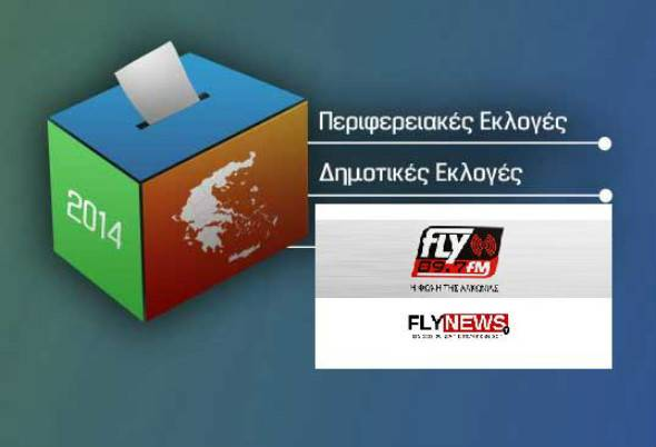 ekloges20145-flynews