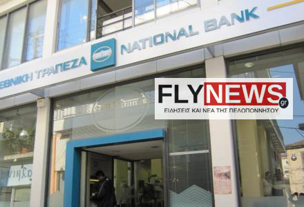 ethnikitrapezanafplio-flynews