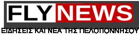 ειδησεις , τοπικα νεα Λακωνια, Πελοποννησος