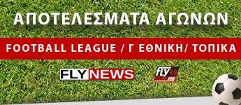 ποδοσφαιρο τοπικα πρωταθληματα πελοποννησος