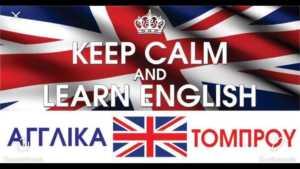 Αγγλικά Τόμπρου - Φροντιστήριο Αγγλικών Τόμπρου