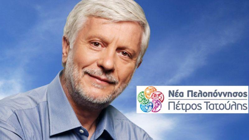 https://www.flynews.gr/wp-content/uploads/2018/11/tatoulis-nea-peloponnisos.jpg