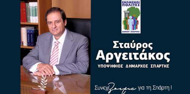 Σταύρος Αργειτάκος - υποψήφιος δήμαρχος Σπάρτης