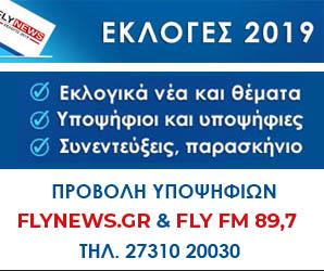 εκλογες υποψηφιοι Λακωνια Πελοποννησος
