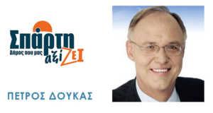 πετρος δουκας - υποψηφιος δημαρχος Σπαρτη