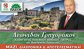 ΓΡΗΓΟΡΑΚΟΣ ΛΕΩΝΙΔΑΣ - ΠΑΣΟΚ