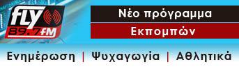 πελοποννησος ειδησεις, νεα Λακωνια