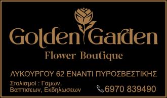 golden garden λουλούδια Σπαρτη